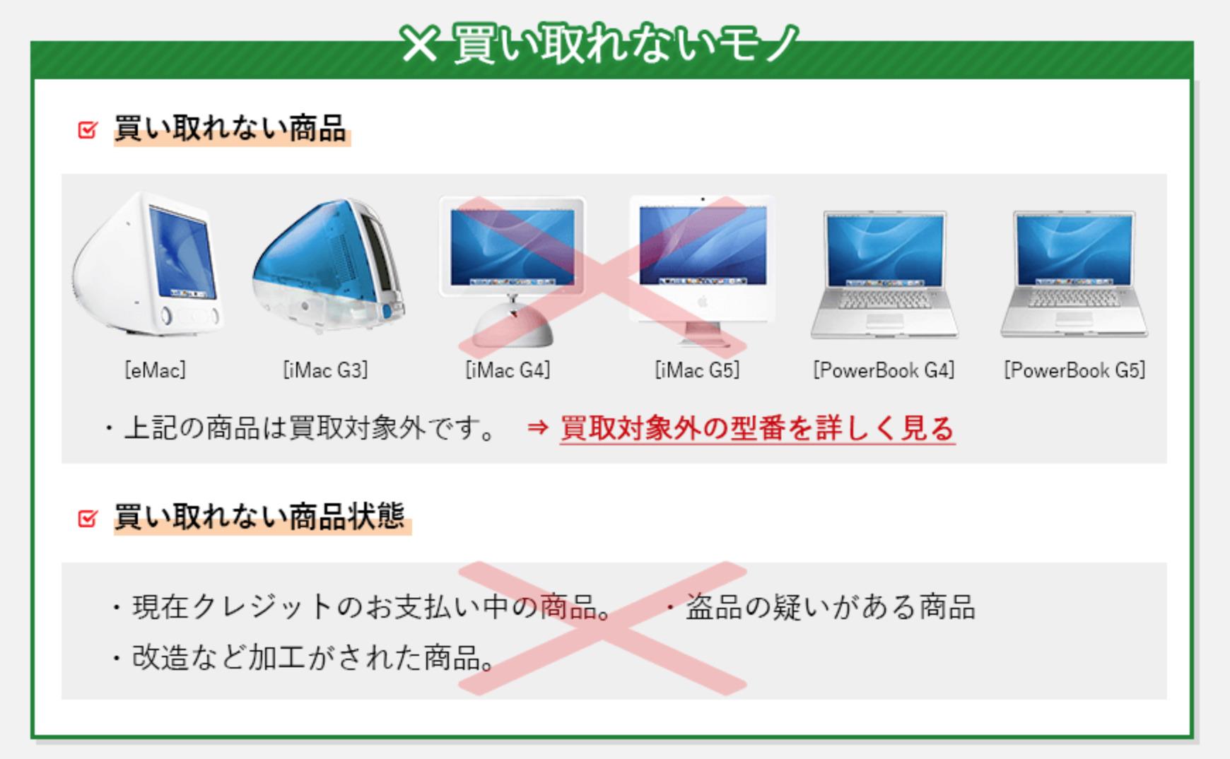 Mac買い取りネットで対象外となるもの